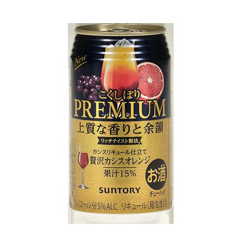 Premium Kokushibori Zeitaku Cassis Orange Gold Quality Award
